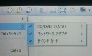 USB機器が表示されない状態