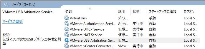 VMware USB Arbitration Service