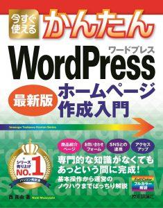 今すぐ使えるかんたん WordPress ホームページ作成入門