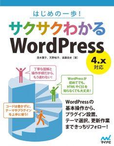 はじめの一歩! サクサクわかるWordPress