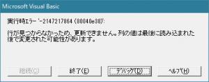 2147217864 (80040e38)エラー